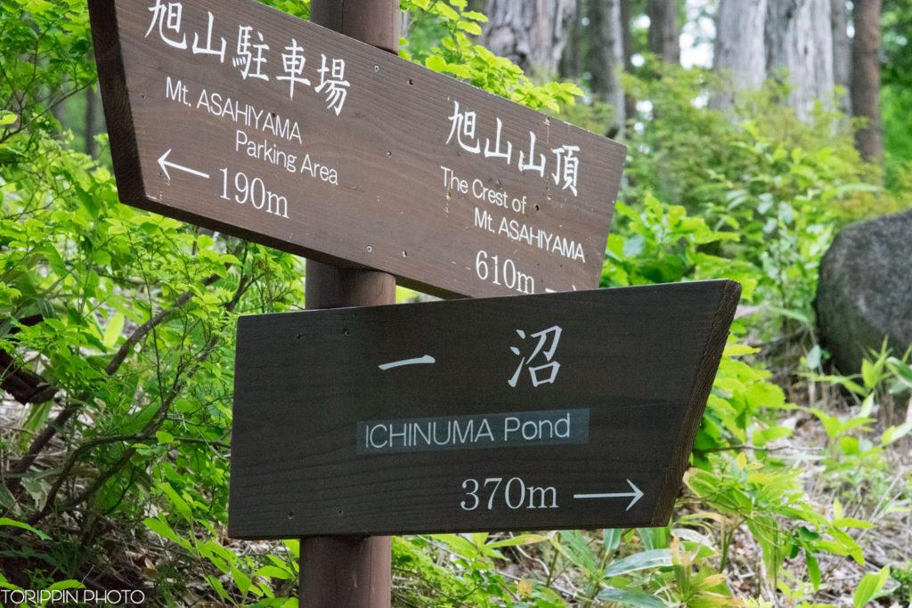 志賀高原一沼の立て看板